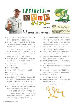 第4回 MPDP 理論の実践:ムッシュ・マグニの場合 ③