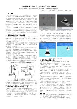 小型船舶操船シミュレーターに関する研究