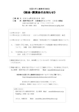 2014.5.25加藤さん - 全国大学人権教育交流会
