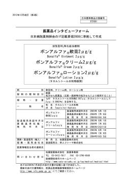 ボンアルファ   軟膏2μg/g ボンアルファ   クリーム2μg/g ボンアルファ