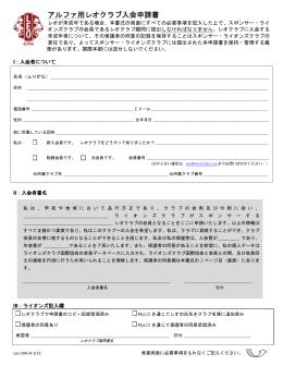 アルファ用レオクラブ入会申請書(Leo50