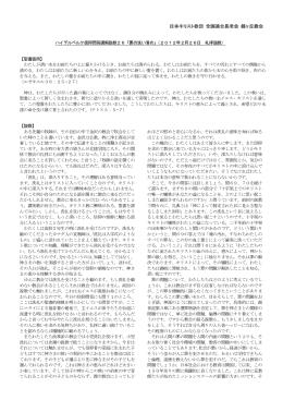 日本キリスト教団 全国連合長老会 錦ヶ丘教会 ハイデルベルク信仰問答