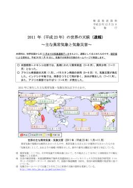 2011 年(平成 23 年)の世界の天候(速報) ~主な異常気象と
