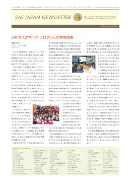 2011年新年版 - SAF認定留学