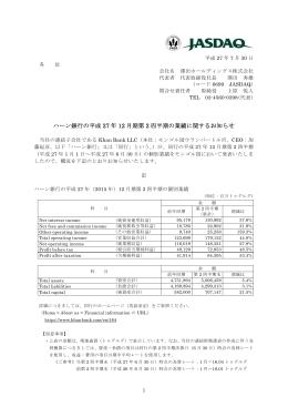 ハーン銀行の平成 27 年 12 月期第 2 四半期の業績に関するお知らせ