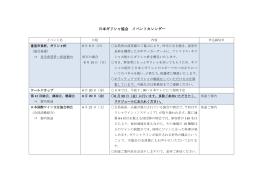 日本ギリシャ協会 イベントカレンダー イベントカレンダー