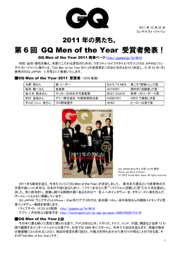 GQ Men of the Year 2011年