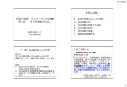 Bコース 子ども理解の方法(PDF 330KB)