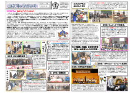 12月号 (PDF:2.6MB - 大分県教育委員会 学校ホームページ