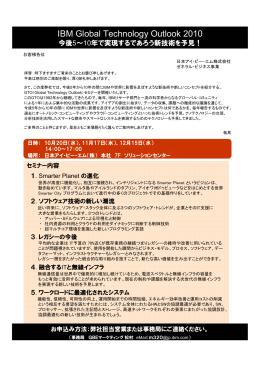 Microsoft PowerPoint - GTO 2010\203Z\203b\203V\203\207