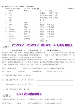 文型2) - Moodle