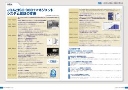 JQAとISO 9001マネジメント システム認証の変遷