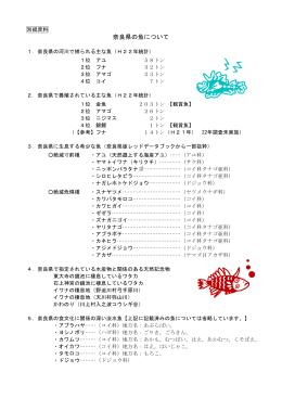 別紙資料「奈良県の魚について」