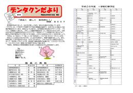 表 - 兵庫県教育委員会