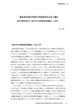 福井市至民中学校の学校改革を点から線に