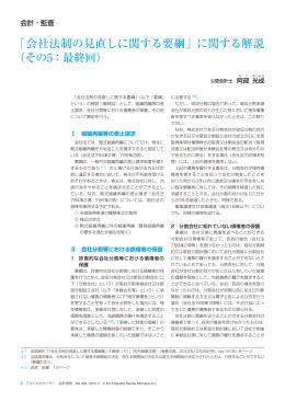 「会社法制の見直しに関する要綱」に関する解説 (その5:最終回)