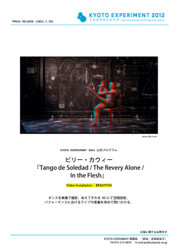 ビリー・カウィー 『Tango de Soledad / The Revery Alone / In the Flesh』