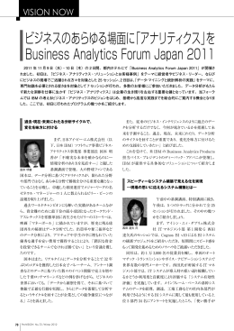 「アナリティクス」を Business Analytics Forum Japan 2011