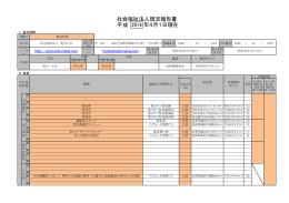 現況報告書(PDF - 社会福祉法人聖母の会