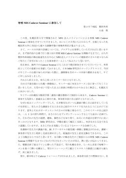 受講者 小島 敦先生(聖ヨゼフ病院)のレポート