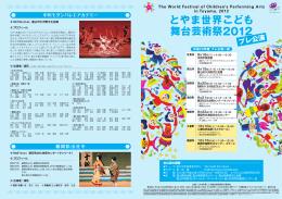 プレ公演 - 富山県芸術文化協会