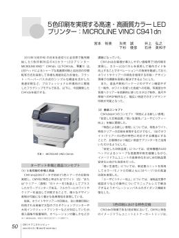 MICROLINE VINCI C941dn