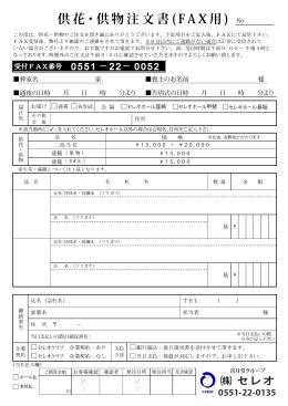 供花・供物注文書 ( FA X 用 )