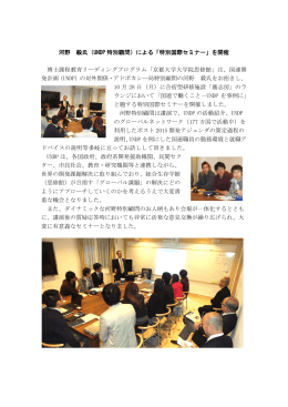 河野 毅氏(UNDP 特別顧問)による「特別国際セミナー」を開催 博士課程