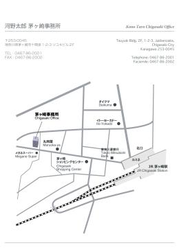 河野太郎 茅ヶ崎事務所