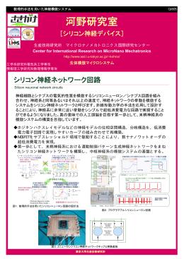 河野研究室 - 東京大学生産技術研究所