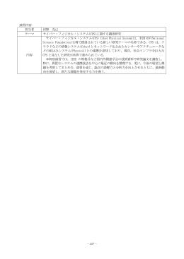 演習内容 担当者 河野 克己 テーマ サイバー・フィジカル・システム(CPS