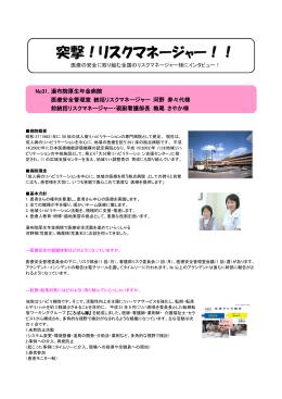 インタビュー内容 - テクノスジャパン