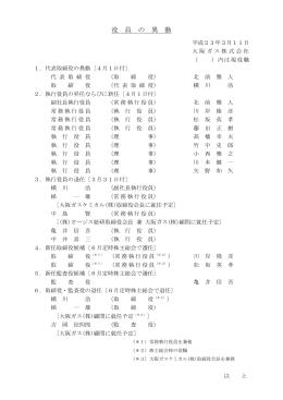 役員の異動 - 大阪ガス