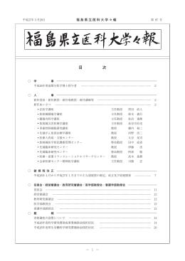 第 97 号 - 福島県立医科大学