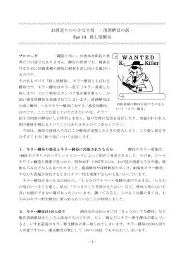 Part 10 殺し屋酵母