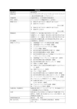 研修情報 認証番号 20130070 研修名称 インテグレイティヴ・ショート
