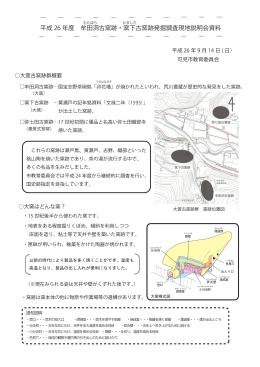 平成26年度牟田洞古窯跡・窯下古窯跡発掘調査1(pdf 727KB)