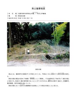 美山薩摩焼窯(PDF:198KB)
