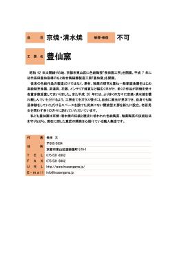 豊仙窯 - 京都産業21