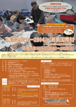 陶芸セミナー2014 in 湘南国際村 陶芸セミナー2014 in 湘南国際村 陶芸