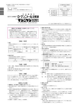 組成・性状 - 日本製薬株式会社