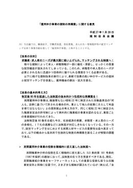 「雇用仲介事業の規制の再構築」に関する意見 平成 27 年 1 月 28 日 規