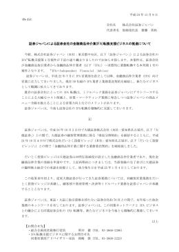 証券ジャパンによる証券会社の金融商品仲介業(IFA)転換支援ビジネスの