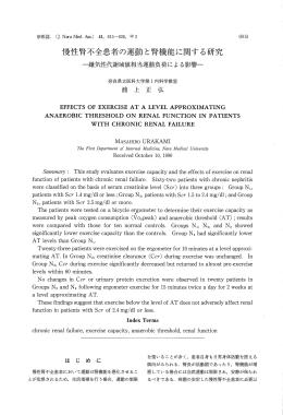 慢性腎不全患者の運動と腎機能に関する研究 - GINMU