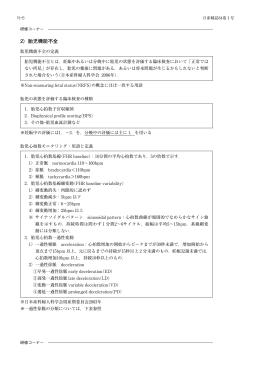 2)胎児機能不全 - 日本産科婦人科学会