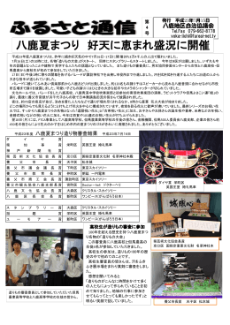 ふるさと通信 4号(平成23年7月15日)
