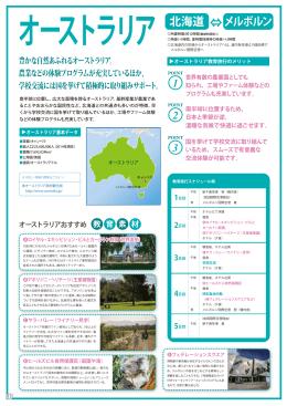 PDFファイル:332KB - TRY  北海道から海外教育旅行