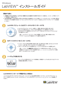 LabVIEWインストールガイド - National Instruments