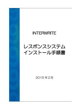 インストール手順書(PDF形式)