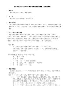 働く女性のロールモデル集作成業務委託仕様書(PDF:142KB)